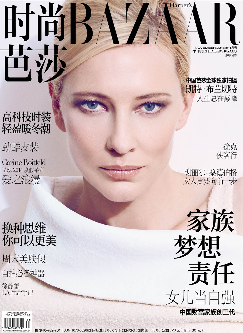 CATA BLANCHETT FOR HARPER'S BAZAAR CHINA