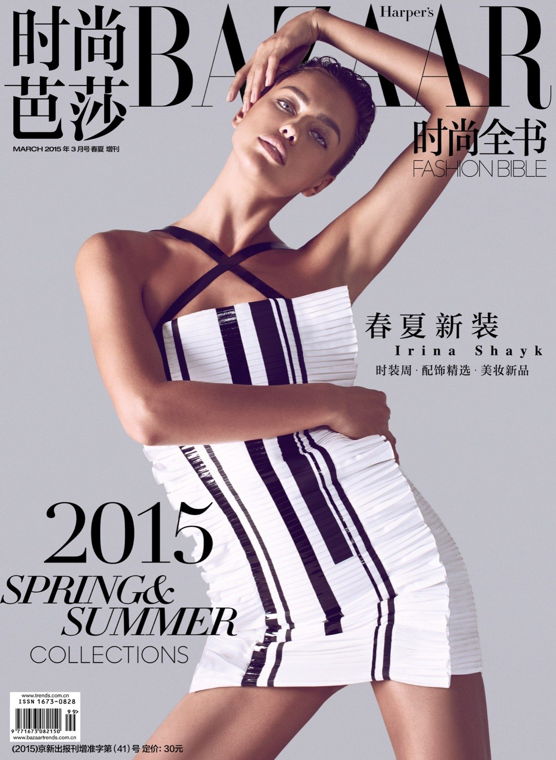 IRINA SHAYK FOR HARPER'S BAZAAR CHINA
